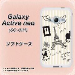 Galaxy Active neo SC-01H TPU ソフトケース / やわらかカバー【694 パリの絵 素材ホワイト】 UV印刷 (ギャラクシーアクティブネオ SC-0