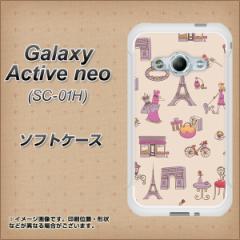 Galaxy Active neo SC-01H TPU ソフトケース / やわらかカバー【708 お気に入りのパリ 素材ホワイト】 UV印刷 (ギャラクシーアクティブ