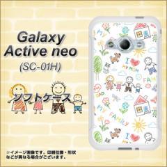 Galaxy Active neo SC-01H TPU ソフトケース / やわらかカバー【709 ファミリー 素材ホワイト】 UV印刷 (ギャラクシーアクティブネオ SC
