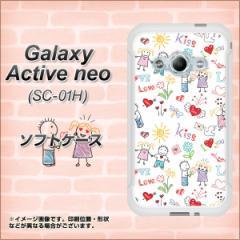 Galaxy Active neo SC-01H TPU ソフトケース / やわらかカバー【710 カップル 素材ホワイト】 UV印刷 (ギャラクシーアクティブネオ SC-0