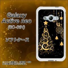 Galaxy Active neo SC-01H TPU ソフトケース / やわらかカバー【721 ゴールドクリスマスツリー 素材ホワイト】 UV印刷 (ギャラクシーア