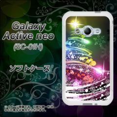 Galaxy Active neo SC-01H TPU ソフトケース / やわらかカバー【722 レインボークリスマス 素材ホワイト】 UV印刷 (ギャラクシーアクテ