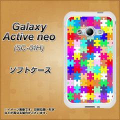 Galaxy Active neo SC-01H TPU ソフトケース / やわらかカバー【727 カラフルパズル 素材ホワイト】 UV印刷 (ギャラクシーアクティブネ