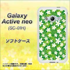 Galaxy Active neo SC-01H TPU ソフトケース / やわらかカバー【760 ジャスミンの花畑 素材ホワイト】 UV印刷 (ギャラクシーアクティブ