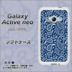 Galaxy Active neo SC-01H TPU ソフトケース / やわらかカバー【764 ペイズリー ブロンズブルー 素材ホワイト】 UV印刷 (ギャラクシーア