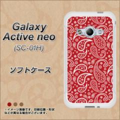 Galaxy Active neo SC-01H TPU ソフトケース / やわらかカバー【765 ペイズリー エンジ 素材ホワイト】 UV印刷 (ギャラクシーアクティブ