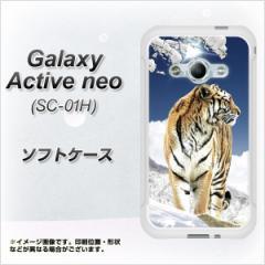 Galaxy Active neo SC-01H TPU ソフトケース / やわらかカバー【793 雪山の虎 素材ホワイト】 UV印刷 (ギャラクシーアクティブネオ SC-0