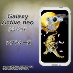Galaxy Active neo SC-01H TPU ソフトケース / やわらかカバー【795 月とタイガー 素材ホワイト】 UV印刷 (ギャラクシーアクティブネオ