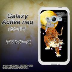 Galaxy Active neo SC-01H TPU ソフトケース / やわらかカバー【796 満月と虎 素材ホワイト】 UV印刷 (ギャラクシーアクティブネオ SC-0