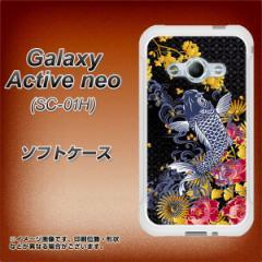 Galaxy Active neo SC-01H TPU ソフトケース / やわらかカバー【1028 牡丹と鯉 素材ホワイト】 UV印刷 (ギャラクシーアクティブネオ SC-