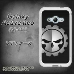 Galaxy Active neo SC-01H TPU ソフトケース / やわらかカバー【1091 ドクロシンボル(L) 素材ホワイト】 UV印刷 (ギャラクシーアクティ