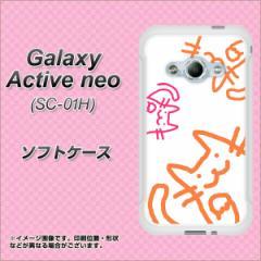 Galaxy Active neo SC-01H TPU ソフトケース / やわらかカバー【1098 手まねきする3匹のネコ 素材ホワイト】 UV印刷 (ギャラクシーアク