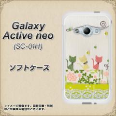Galaxy Active neo SC-01H TPU ソフトケース / やわらかカバー【1106 クラフト写真 ネコ (ワイヤー2) 素材ホワイト】 UV印刷 (ギャラク