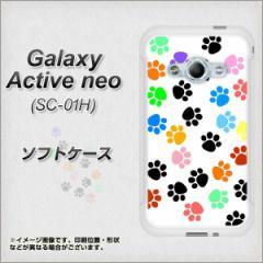Galaxy Active neo SC-01H TPU ソフトケース / やわらかカバー【1108 あしあとカラフル 素材ホワイト】 UV印刷 (ギャラクシーアクティブ