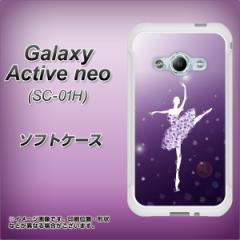 Galaxy Active neo SC-01H TPU ソフトケース / やわらかカバー【1256 バレリーナ 素材ホワイト】 UV印刷 (ギャラクシーアクティブネオ S