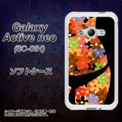 Galaxy Active neo SC-01H TPU ソフトケース / やわらかカバー【1258 フラワーボディ 素材ホワイト】 UV印刷 (ギャラクシーアクティブネ