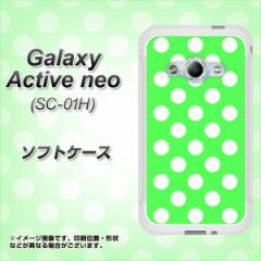Galaxy Active neo SC-01H TPU ソフトケース / やわらかカバー【1356 ドットビッグ白緑 素材ホワイト】 UV印刷 (ギャラクシーアクティブ