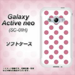 Galaxy Active neo SC-01H TPU ソフトケース / やわらかカバー【1357 ドットビッグ薄ピンク白 素材ホワイト】 UV印刷 (ギャラクシーアク
