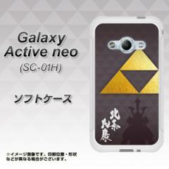 Galaxy Active neo SC-01H TPU ソフトケース / やわらかカバー【AB810 北条氏康 素材ホワイト】 UV印刷 (ギャラクシーアクティブネオ SC