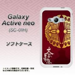 Galaxy Active neo SC-01H TPU ソフトケース / やわらかカバー【AB811 大谷善継 素材ホワイト】 UV印刷 (ギャラクシーアクティブネオ SC