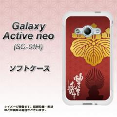 Galaxy Active neo SC-01H TPU ソフトケース / やわらかカバー【AB820 豊臣秀吉 素材ホワイト】 UV印刷 (ギャラクシーアクティブネオ SC