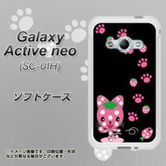 Galaxy Active neo SC-01H TPU ソフトケース / やわらかカバー【AG820 イチゴ猫のにゃんベリー(黒) 素材ホワイト】 UV印刷 (ギャラクシ