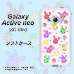 Galaxy Active neo SC-01H TPU ソフトケース / やわらかカバー【AG825 フルーツうさぎのブルーラビッツ(ピンク) 素材ホワイト】 UV印刷