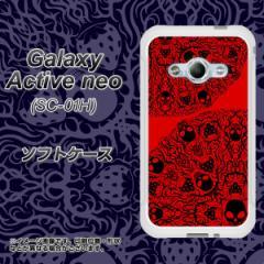 Galaxy Active neo SC-01H TPU ソフトケース / やわらかカバー【AG835 苺骸骨曼荼羅(赤) 素材ホワイト】 UV印刷 (ギャラクシーアクティ
