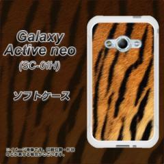 Galaxy Active neo SC-01H TPU ソフトケース / やわらかカバー【EK847 虎柄 素材ホワイト】 UV印刷 (ギャラクシーアクティブネオ SC-01H