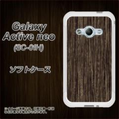Galaxy Active neo SC-01H TPU ソフトケース / やわらかカバー【EK848 木目ダークブラウン 素材ホワイト】 UV印刷 (ギャラクシーアクテ