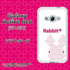 Galaxy Active neo SC-01H TPU ソフトケース / やわらかカバー【IA802 Rabbit+ 素材ホワイト】 UV印刷 (ギャラクシーアクティブネオ SC-