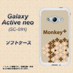 Galaxy Active neo SC-01H TPU ソフトケース / やわらかカバー【IA803 Monkey+ 素材ホワイト】 UV印刷 (ギャラクシーアクティブネオ SC-