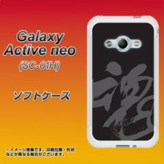 Galaxy Active neo SC-01H TPU ソフトケース / やわらかカバー【IB915 魂 素材ホワイト】 UV印刷 (ギャラクシーアクティブネオ SC-01H/S