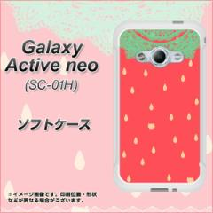 Galaxy Active neo SC-01H TPU ソフトケース / やわらかカバー【MI800 strawberry ストロベリー 素材ホワイト】 UV印刷 (ギャラクシーア