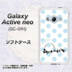Galaxy Active neo SC-01H TPU ソフトケース / やわらかカバー【OE812 3月アクアマリン 素材ホワイト】 UV印刷 (ギャラクシーアクティブ