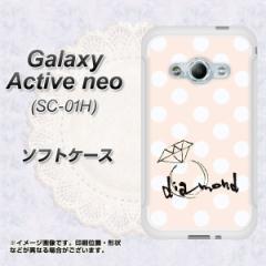 Galaxy Active neo SC-01H TPU ソフトケース / やわらかカバー【OE813 4月ダイヤモンド 素材ホワイト】 UV印刷 (ギャラクシーアクティブ
