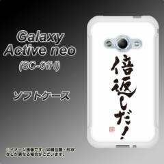 Galaxy Active neo SC-01H TPU ソフトケース / やわらかカバー【OE842 倍返しだ! 素材ホワイト】 UV印刷 (ギャラクシーアクティブネオ