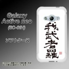 Galaxy Active neo SC-01H TPU ソフトケース / やわらかカバー【OE843 我武者羅(がむしゃら) 素材ホワイト】 UV印刷 (ギャラクシーア