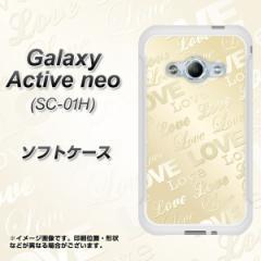 Galaxy Active neo SC-01H TPU ソフトケース / やわらかカバー【SC840 エンボス風LOVEリンク(ヌーディーベージュ) 素材ホワイト】 UV印刷