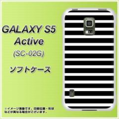docomo GALAXY S5 Active SC-02G TPU ソフトケース / やわらかカバー【330 サイドボーダーブラック 素材ホワイト】 UV印刷 (ギャラクシ