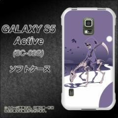 docomo GALAXY S5 Active SC-02G TPU ソフトケース / やわらかカバー【360 お疲れの死神 素材ホワイト】 UV印刷 (ギャラクシーS5 アクテ