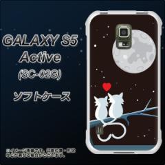 docomo GALAXY S5 Active SC-02G TPU ソフトケース / やわらかカバー【376 恋するしっぽ 素材ホワイト】 UV印刷 (ギャラクシーS5 アクテ