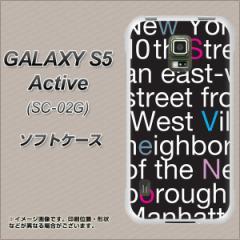 docomo GALAXY S5 Active SC-02G TPU ソフトケース / やわらかカバー【538 new-york-カラー 素材ホワイト】 UV印刷 (ギャラクシーS5 ア