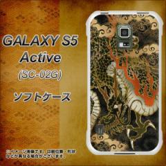 docomo GALAXY S5 Active SC-02G TPU ソフトケース / やわらかカバー【558 いかずちを纏う龍 素材ホワイト】 UV印刷 (ギャラクシーS5 ア