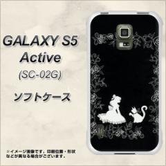 docomo GALAXY S5 Active SC-02G TPU ソフトケース / やわらかカバー【1097 お姫様とネコ(モノトーン) 素材ホワイト】 UV印刷 (ギャラク