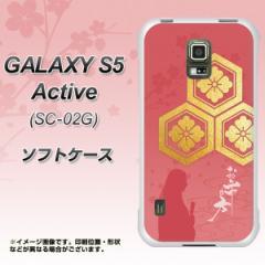 docomo GALAXY S5 Active SC-02G TPU ソフトケース / やわらかカバー【AB822 お市の方 素材ホワイト】 UV印刷 (ギャラクシーS5 アクティ