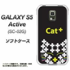 docomo GALAXY S5 Active SC-02G TPU ソフトケース / やわらかカバー【IA807 Cat+ 素材ホワイト】 UV印刷 (ギャラクシーS5 アクティブ/S