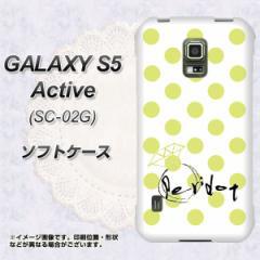 docomo GALAXY S5 Active SC-02G TPU ソフトケース / やわらかカバー【OE817 8月ペリドット 素材ホワイト】 UV印刷 (ギャラクシーS5 ア