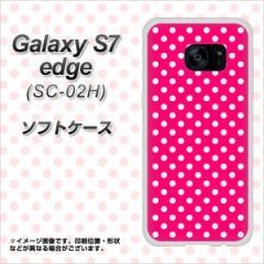 Galaxy S7 edge SC-02H TPU ソフトケース / やわらかカバー【056 ドット柄(水玉)ピンク×ホワイト 素材ホワイト】 UV印刷 (ギャラクシ