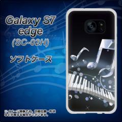 Galaxy S7 edge SC-02H TPU ソフトケース / やわらかカバー【575 鍵盤に踊る音 素材ホワイト】 UV印刷 (ギャラクシーS7 エッジ SC-02H/S